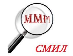 Методика-онлайн СМИЛ (ММPI)