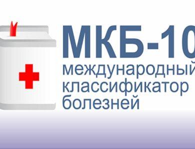 Психические расстройства и расстройства поведения (МКБ-10)